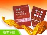 感谢孙青主任为医促会病理专业委员会成立大会暨华夏病理8周年庆典活动慷慨赠书