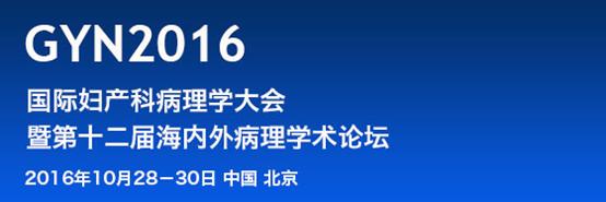 盘点2016年中国病理行业的十大事件