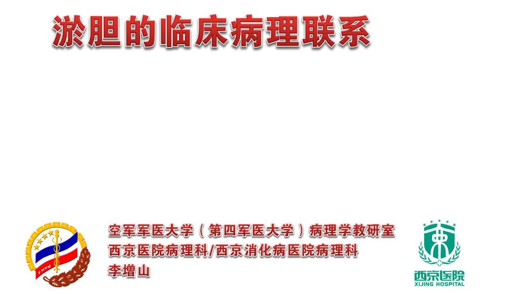西京系列讲座(四十三):淤胆的临床qq免费加入抢超大红包群联系