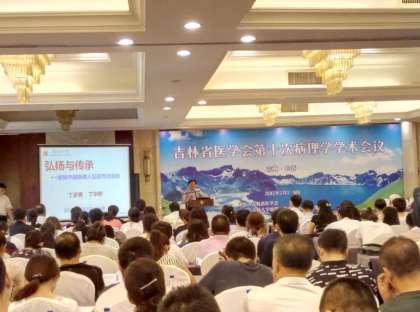 祝贺吉林省医学会第十次病理学学术会议顺利结束