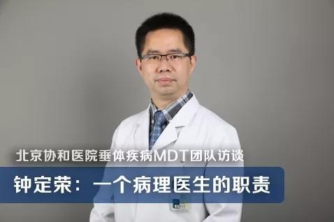 钟定荣:一个病理医生的职责