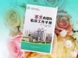 感谢王哲主任为医促会病理专业委员会成立大会暨华夏病理8周年庆典活动慷慨赠书