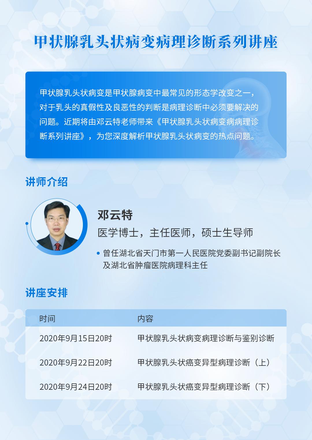邓云特老师:甲状腺乳头状病变病病理诊断系列讲座