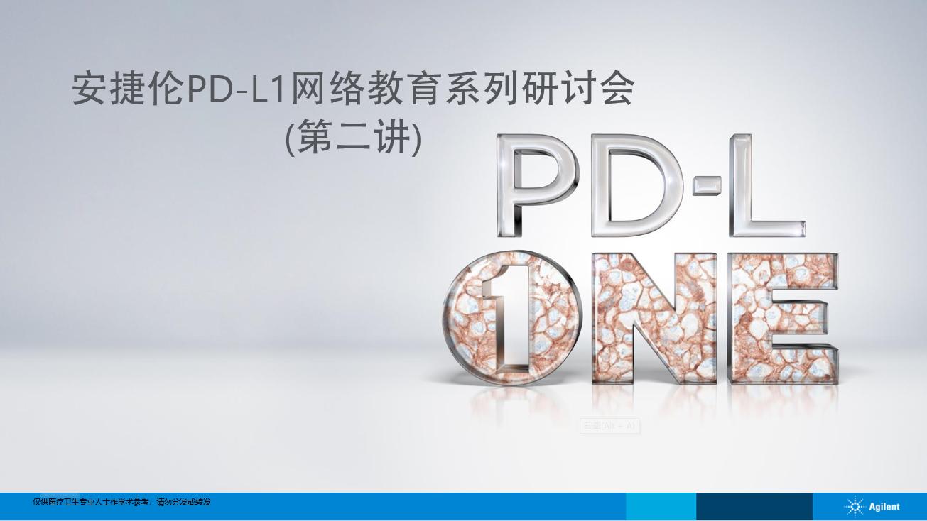 安捷伦PD-L1网络教育系列研讨会(第2讲):PD-L1检测与实践要点