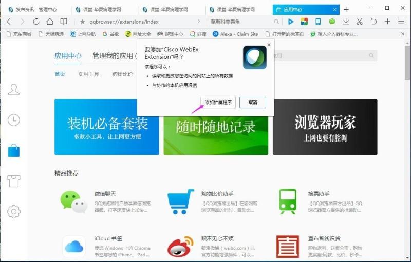 网络课堂PC端Chrome浏览器听课WebEx扩展插件安装问题全解