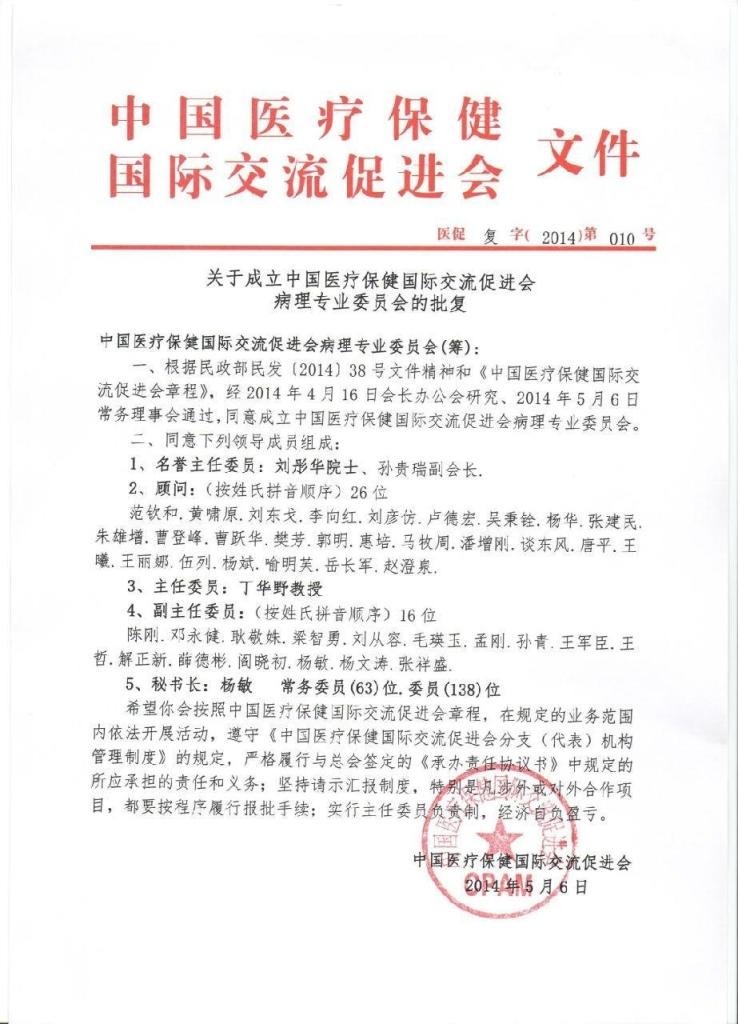 中国医疗保健国际交流促进会病理专业委员会成立批复文件