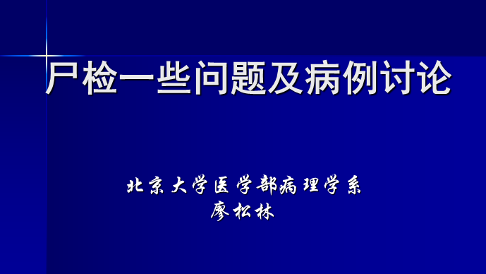 廖松林老师系列讲座(五十六):尸检一些问题及病例讨论(1)