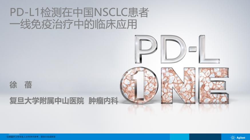安捷伦PD-L1网络教育系列研讨会(第4讲):PD-L1检测在中国NSCLC患者一线免疫治疗中的临床应用
