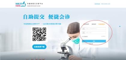 华夏病理云诊断平台web端使用说明