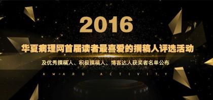 2016年华夏病理网首届读者最喜爱的撰稿人评选活动