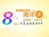 华夏病理八周年庆典活动