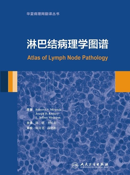 新书预告 | 《淋巴结病理学图谱》