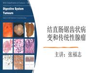 结直肠锯齿状病变以及传统腺瘤