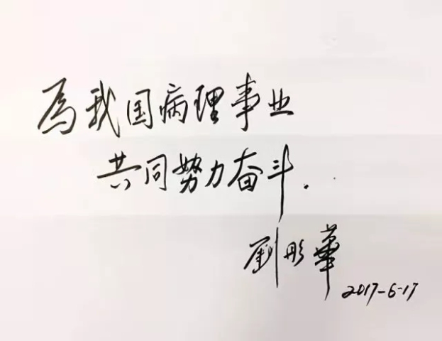 斯人已逝,精神永存   沉痛悼念刘彤华院士