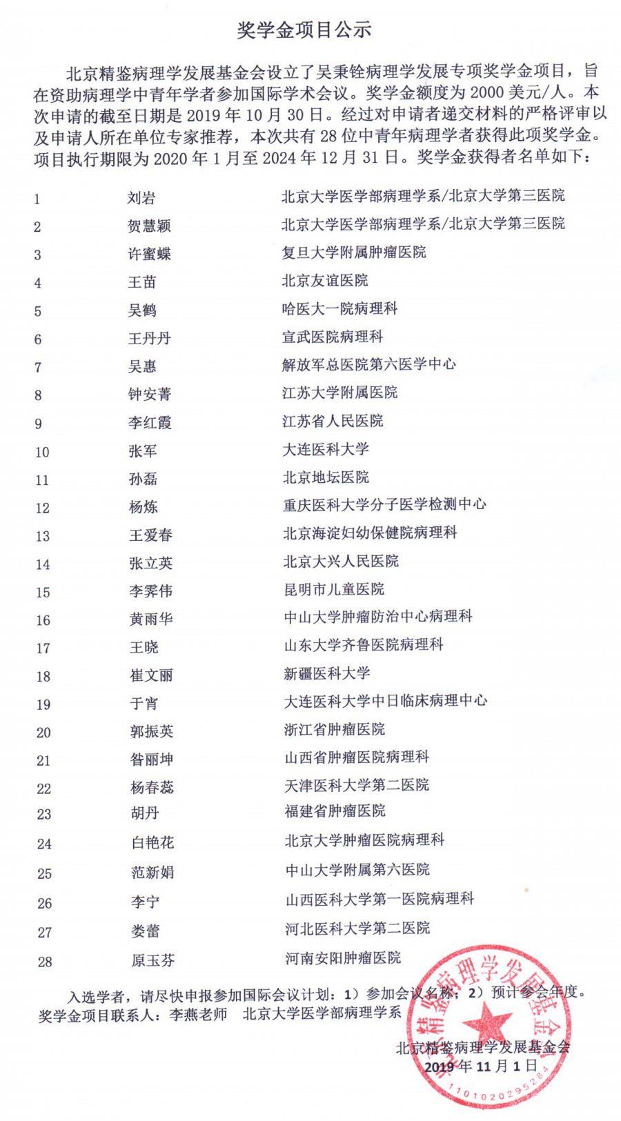 新闻速递 | 吴秉铨病理学发展专项奖学金项目公示