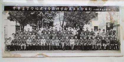 中华医学会福建分会病理学会成立大会留影,一九七九年元月十八日。
