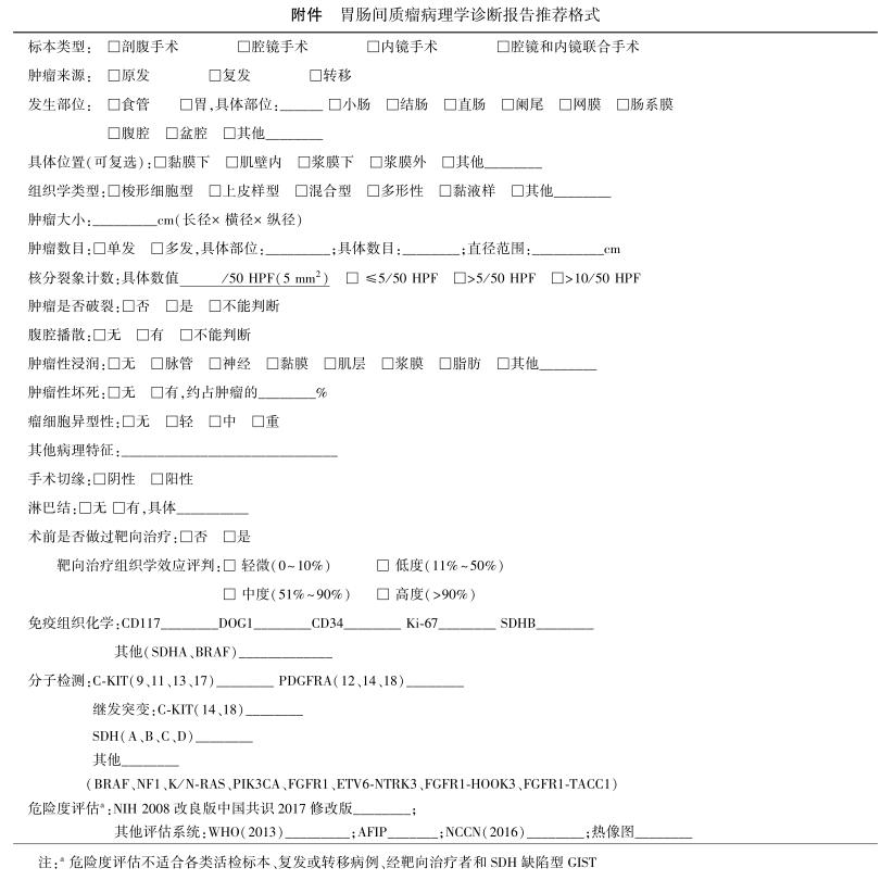 中国胃肠道间质瘤诊断治疗专家共识 (2017 年版)病理解读