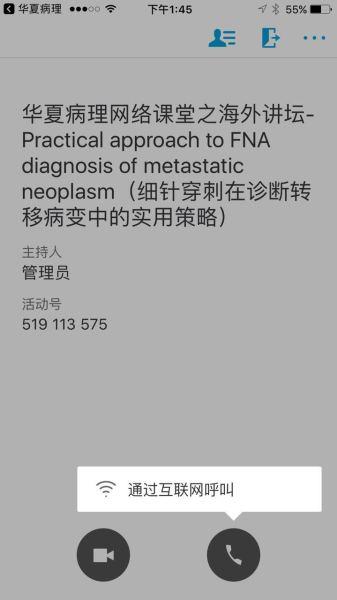 通过华夏病理手机APP登录华夏病理网络课堂