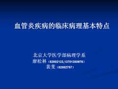 廖松林老师系列讲座(四十八):血管炎疾病的临床病理基本特点(二)
