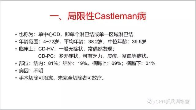 Castleman病