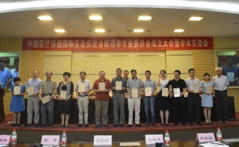 中国医疗保健国际交流促进会病理专业委员会成立大会暨首届学术研讨会会议纪要