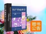 感谢北京西雅金桥生物技术有限公司与山东鼎成医疗科技有限公司为华夏病理网8周年慷慨赠书