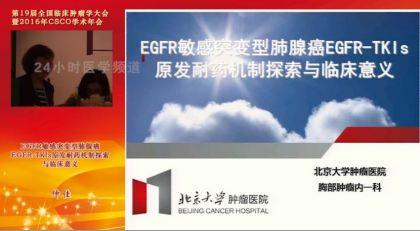EGFR敏感突变型肺腺癌EGFR-TKIs原发耐药机制探索与临床意义