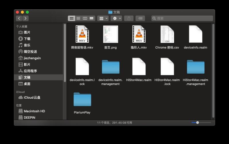 海康私有网盘MAC电脑中意外退出——已解决