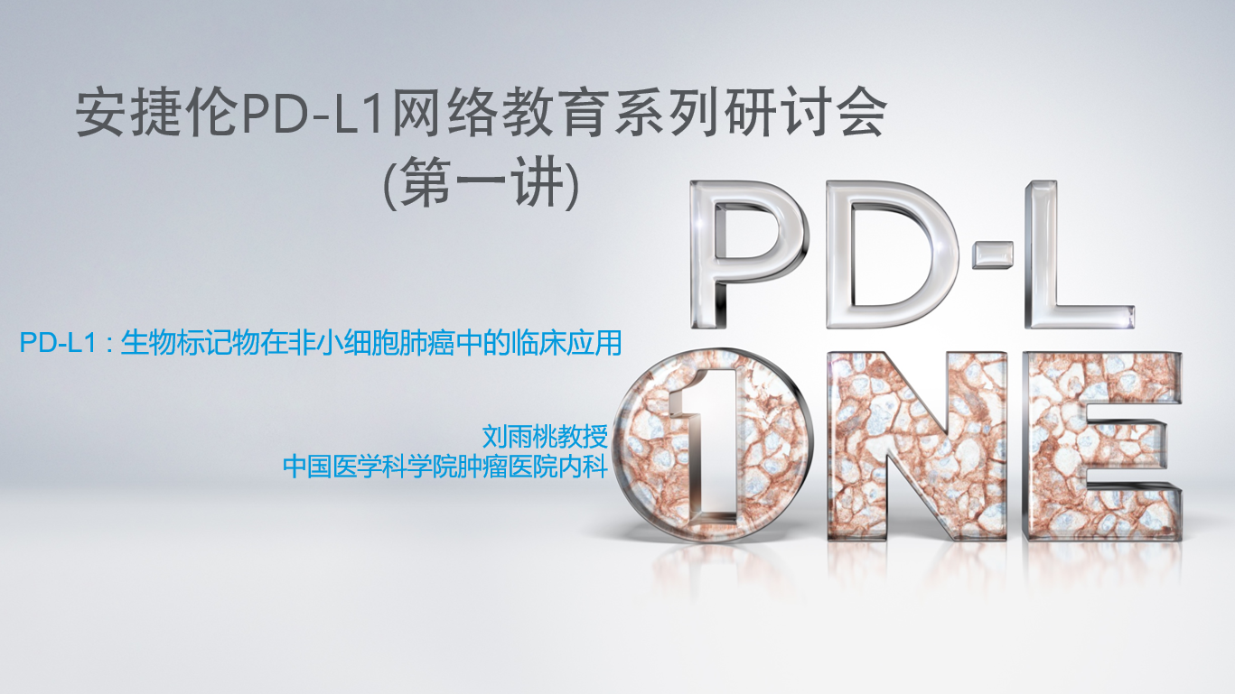 安捷伦PD-L1网络教育系列研讨会 – (第一讲)- PD-L1 : 生物标记物在NSCLC治疗中的临床意义